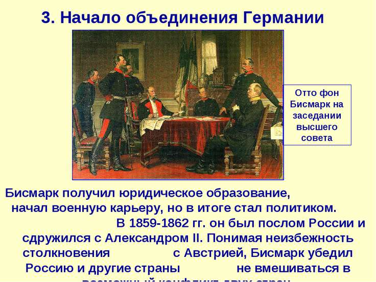 3. Начало объединения Германии Отто фон Бисмарк на заседании высшего совета Б...