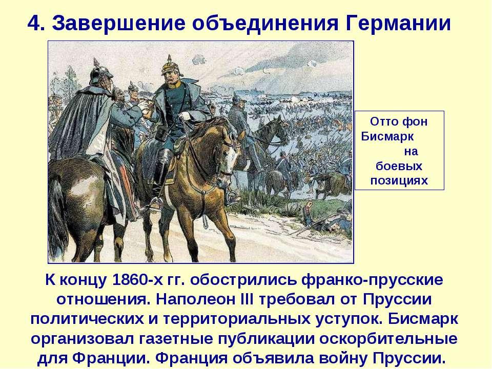 4. Завершение объединения Германии К концу 1860-х гг. обострились франко-прус...
