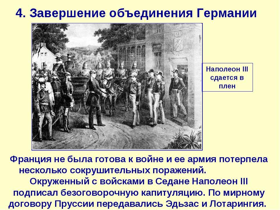 4. Завершение объединения Германии Франция не была готова к войне и ее армия ...