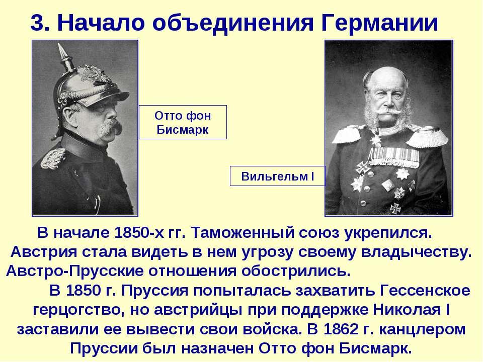 3. Начало объединения Германии Отто фон Бисмарк В начале 1850-х гг. Таможенны...