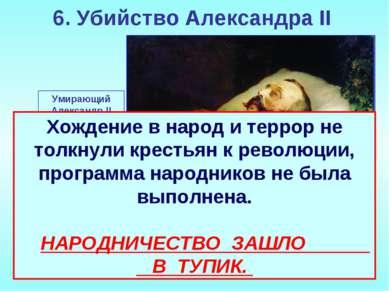 6. Убийство Александра II Убийство Александра II не стало началом крестьянско...