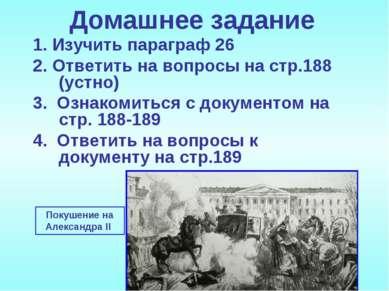 Домашнее задание 1. Изучить параграф 26 2. Ответить на вопросы на стр.188 (ус...