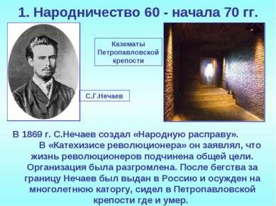 1. Народничество 60 - начала 70 гг. В 1869 г. С.Нечаев создал «Народную распр...