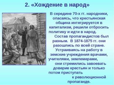 2. «Хождение в народ» В середине 70-х гг. народники, опасаясь, что крестьянск...