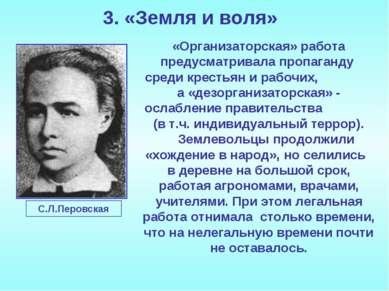 3. «Земля и воля» «Организаторская» работа предусматривала пропаганду среди к...