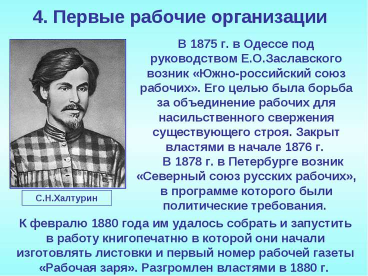 4. Первые рабочие организации В 1875 г. в Одессе под руководством Е.О.Заславс...