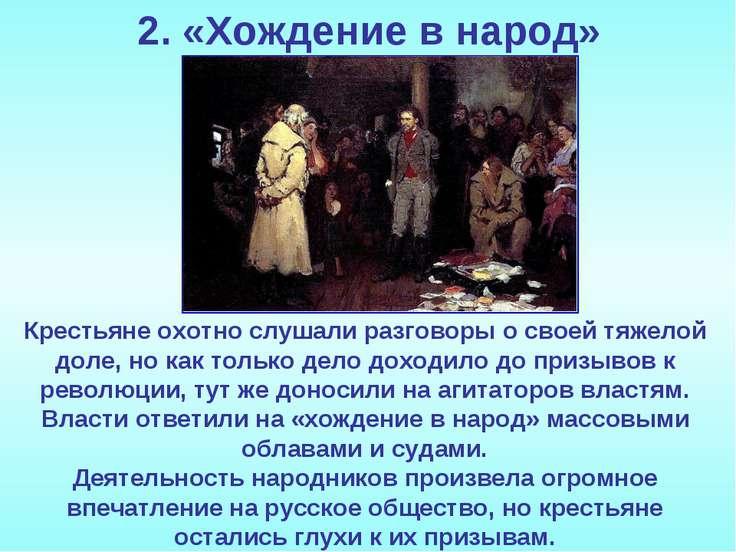 2. «Хождение в народ» Крестьяне охотно слушали разговоры о своей тяжелой доле...