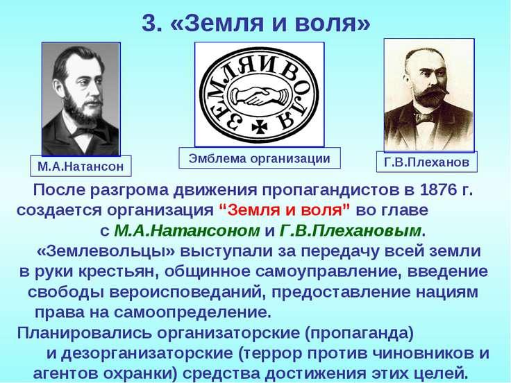 3. «Земля и воля» После разгрома движения пропагандистов в 1876 г. создается ...