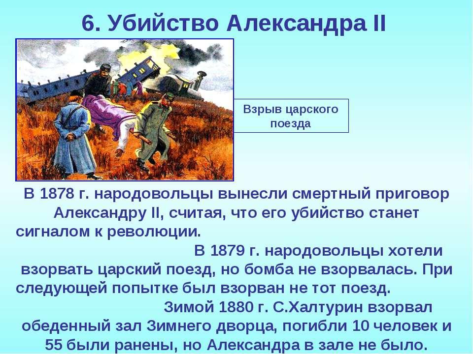 6. Убийство Александра II В 1878 г. народовольцы вынесли смертный приговор Ал...