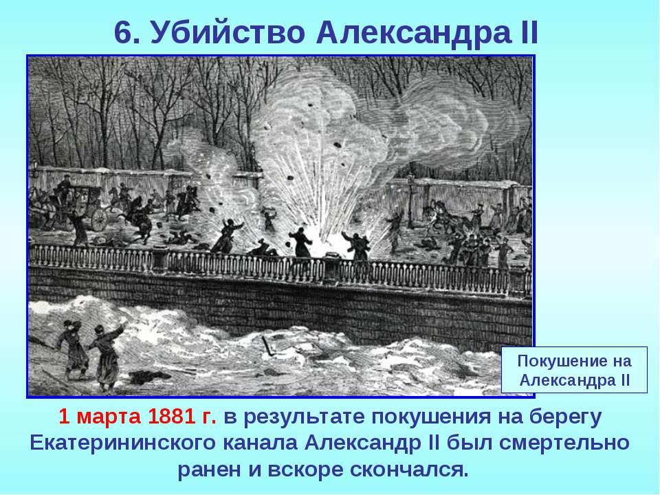 6. Убийство Александра II 1 марта 1881 г. в результате покушения на берегу Ек...