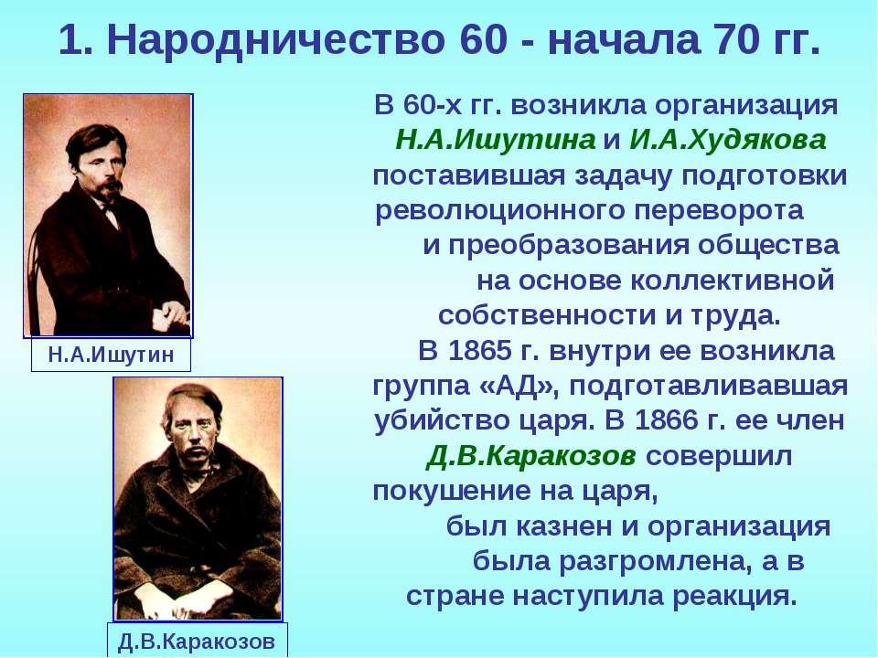 1. Народничество 60 - начала 70 гг. В 60-х гг. возникла организация Н.А.Ишути...
