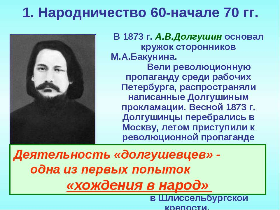 1. Народничество 60-начале 70 гг. В 1873 г. А.В.Долгушин основал кружок сторо...