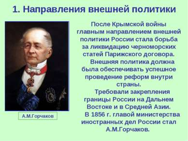1. Направления внешней политики После Крымской войны главным направлением вне...