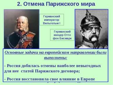2. Отмена Парижского мира Разгромив Францию, Германия превратилась в мощное г...