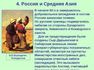 4. Россия и Средняя Азия В начале 60-х в завершилось добровольное вхождение в...