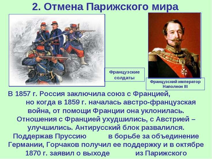 2. Отмена Парижского мира В 1857 г. Россия заключила союз с Францией, но когд...