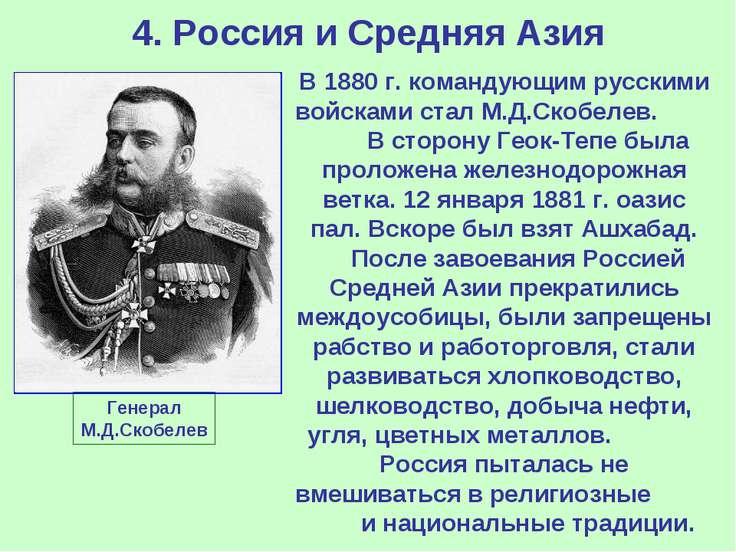 4. Россия и Средняя Азия В 1880 г. командующим русскими войсками стал М.Д.Ско...