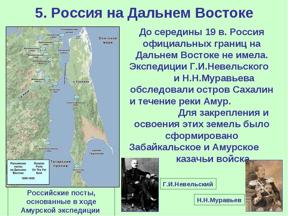 5. Россия на Дальнем Востоке Российские посты, основанные в ходе Амурской экс...