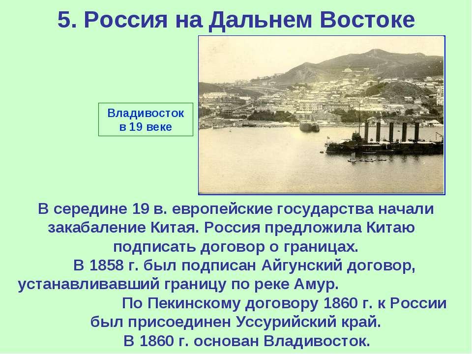 5. Россия на Дальнем Востоке Владивосток в 19 веке В середине 19 в. европейск...
