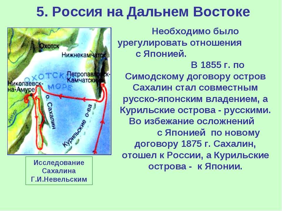5. Россия на Дальнем Востоке Исследование Сахалина Г.И.Невельским Необходимо ...