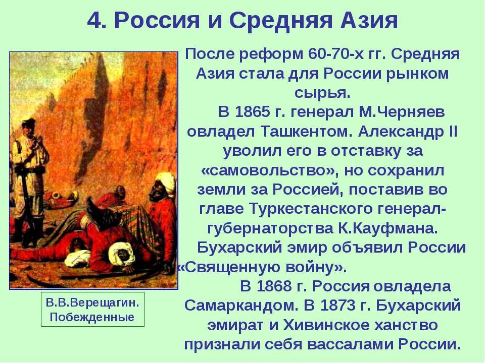 4. Россия и Средняя Азия После реформ 60-70-х гг. Средняя Азия стала для Росс...