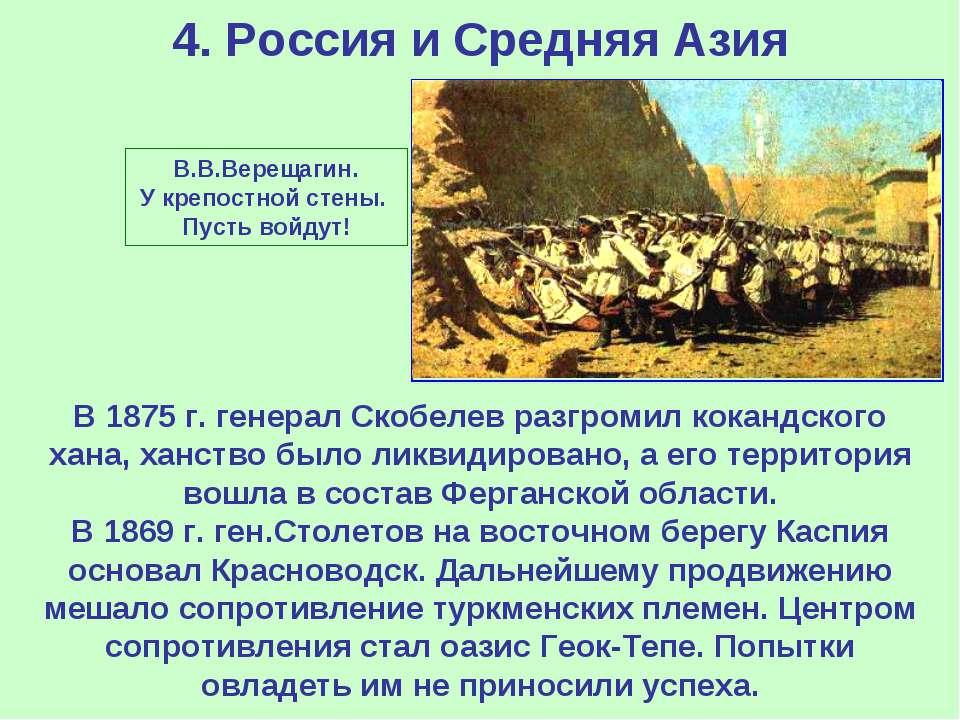 4. Россия и Средняя Азия В 1875 г. генерал Скобелев разгромил кокандского хан...