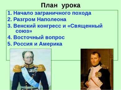 План урока 1. Начало заграничного похода 2. Разгром Наполеона 3. Венский конг...
