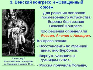 3. Венский конгресс и «Священный союз» Александр I восстанавливает монархию в...