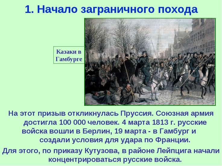 1. Начало заграничного похода Казаки в Гамбурге На этот призыв откликнулась П...