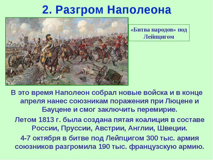 2. Разгром Наполеона «Битва народов» под Лейпцигом В это время Наполеон собра...