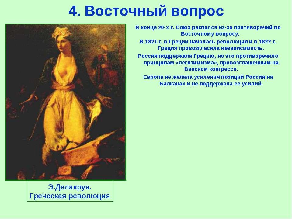 4. Восточный вопрос Э.Делакруа. Греческая революция В конце 20-х г. Союз расп...