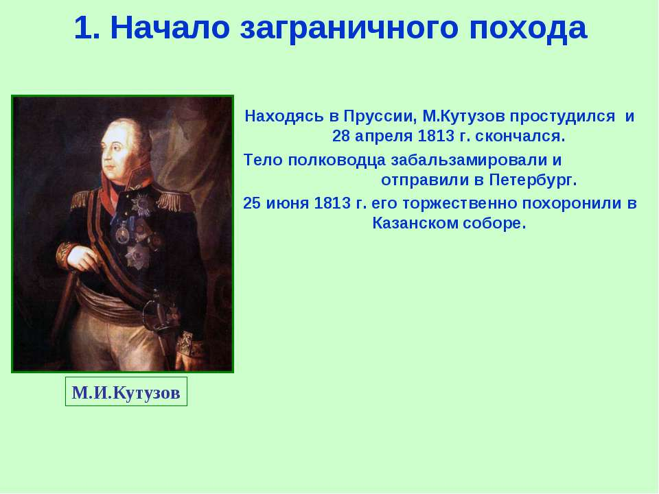 1. Начало заграничного похода М.И.Кутузов Находясь в Пруссии, М.Кутузов прост...