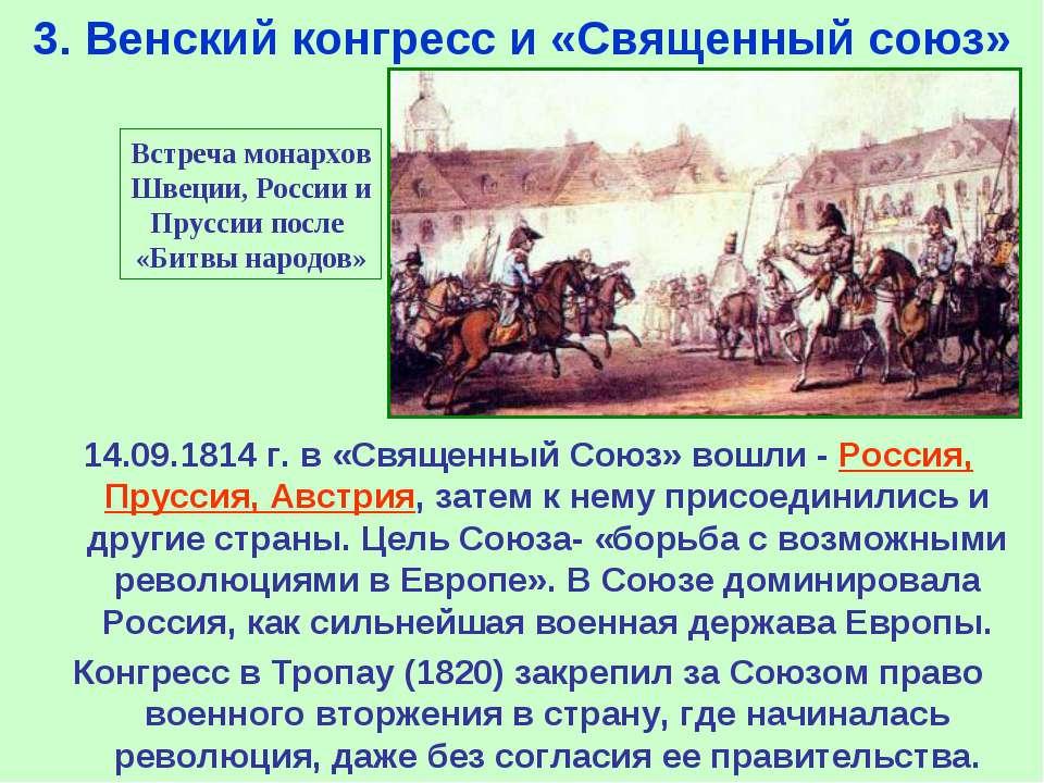 3. Венский конгресс и «Священный союз» Встреча монархов Швеции, России и Прус...