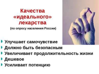 Качества «идеального» лекарства (по опросу населения России) Улучшает самочув...