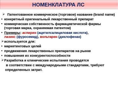 НОМЕНКЛАТУРА ЛС Патентованное коммерческое (торговое) название (brand name) к...