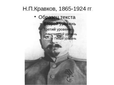 Н.П.Кравков, 1865-1924 гг.