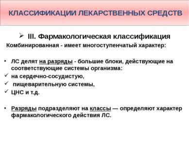 КЛАССИФИКАЦИИ ЛЕКАРСТВЕННЫХ СРЕДСТВ III. Фармакологическая классификация Комб...