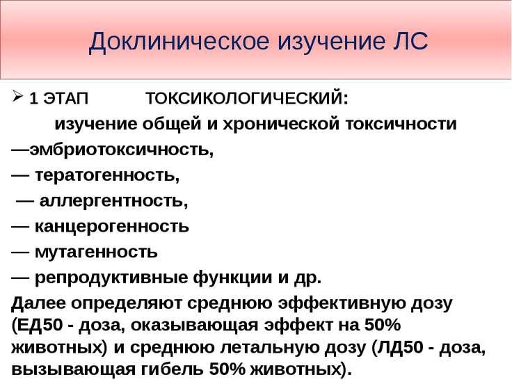Доклиническое изучение ЛС 1 ЭТАП ТОКСИКОЛОГИЧЕСКИЙ: изучение общей и хроничес...