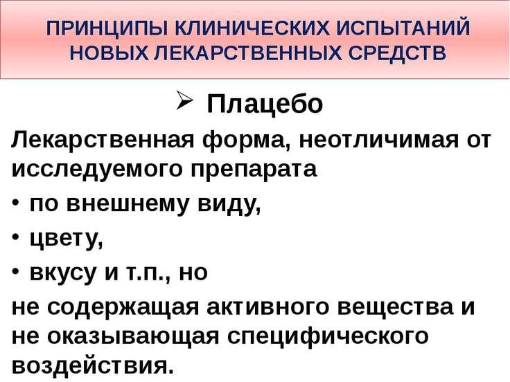 ПРИНЦИПЫ КЛИНИЧЕСКИХ ИСПЫТАНИЙ НОВЫХ ЛЕКАРСТВЕННЫХ СРЕДСТВ Плацебо Лекарствен...