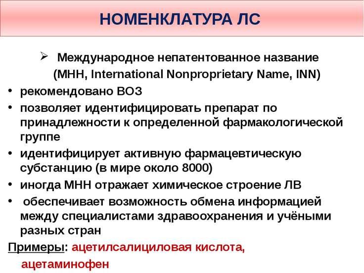НОМЕНКЛАТУРА ЛС Международное непатентованное название (МНН, International No...