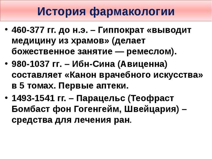 История фармакологии 460-377 гг. до н.э. – Гиппократ «выводит медицину из хра...