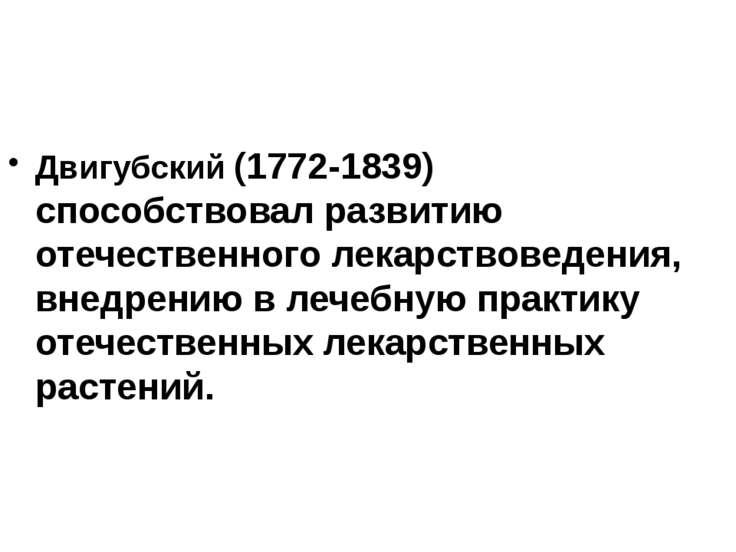 Двигубский (1772-1839) способствовал развитию отечественного лекарствоведения...