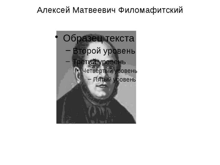 Алексей Матвеевич Филомафитский
