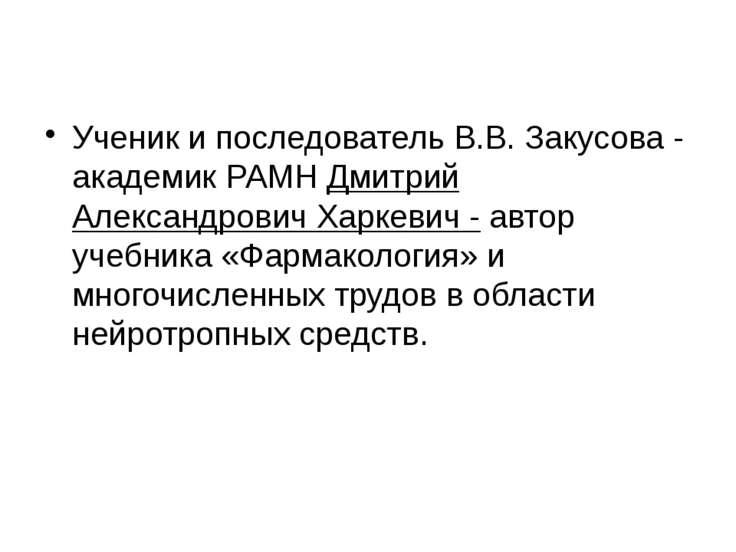 Ученик и последователь В.В. Закусова - академик РАМН Дмитрий Александрович Ха...