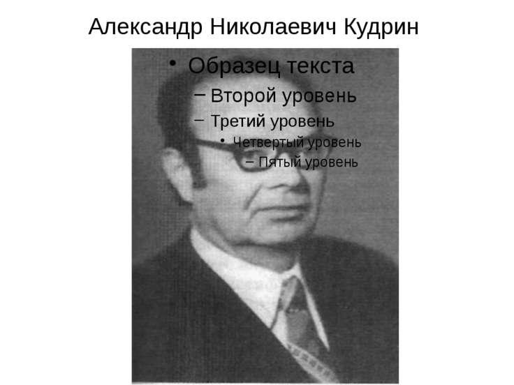 Александр Николаевич Кудрин