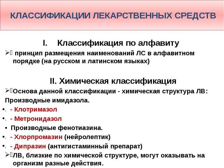 КЛАССИФИКАЦИИ ЛЕКАРСТВЕННЫХ СРЕДСТВ Классификация по алфавиту принцип размеще...