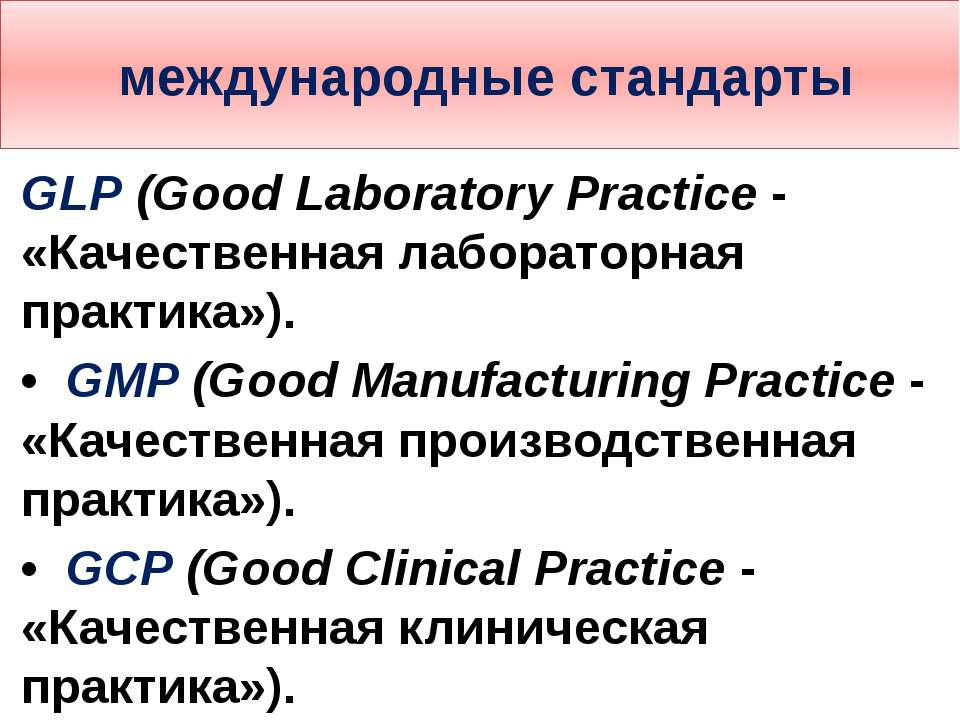 международные стандарты GLP (Good Laboratory Practice- «Качественная лаборат...
