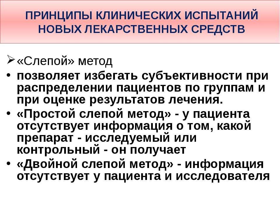 ПРИНЦИПЫ КЛИНИЧЕСКИХ ИСПЫТАНИЙ НОВЫХ ЛЕКАРСТВЕННЫХ СРЕДСТВ «Слепой» метод поз...