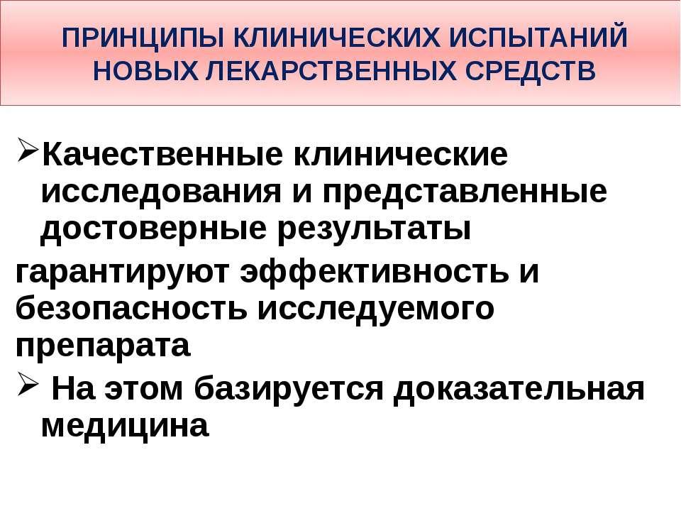 ПРИНЦИПЫ КЛИНИЧЕСКИХ ИСПЫТАНИЙ НОВЫХ ЛЕКАРСТВЕННЫХ СРЕДСТВ Качественные клини...
