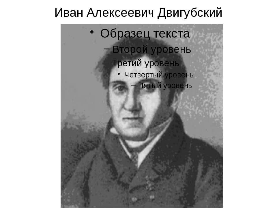 Иван Алексеевич Двигубский